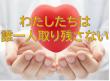 『愛のマスクDEつながるプロジェクト』で支援の輪をひろげましょう!